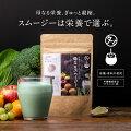 栄養全しぼり、美粉屋 母なるスムージー【送料無料】たっぷりの野菜とフルーツと酵素から誕生した ...