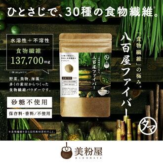 不足膳食纖維粉 30 項立即由新的雜貨店纖維店傾向于日常雙的可溶性和不溶性膳食纖維與出生 fiberbalancepawder 日本製造的天然材料