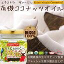 有機農園の生ココナッツを生搾り非加熱製法で生まれた、料理研究家も選ぶすべてにこだわった最高級グレードのオーガニックエキストラバージンココナッツオイル