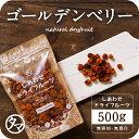 【送料無料】ゴールデンベリー500g美容と健康のスーパーフー...