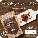 【送料無料】オーガニック・サンマスカットレーズン(500g/...