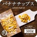 【送料無料】ドライ バナナチップス(有機JAS・オーガニック...