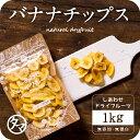 【送料無料】ドライ バナナチップス(有機JAS・オーガニック)(1kg/フィリピン産/無添加)カリッ...