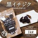 【送料無料】ドライ 黒イチジク1kg(250g×4袋)(アメリカ産/無添加)白イチジクを超える甘さ!?栄養も甘みも濃厚な黒イチジクをぜひお試しくださいませ。|ドライフルーツ 無添加 砂糖不使用 黒いちじくブラックフィグ 無花果 食品 果物 スイーツ フルーツ