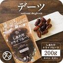 【送料無料】デグレットノアデーツ(なつめやし)(200g/アメリカ産/無添加)マイルドな味わいのそのまま食べても チーズとの食材とも美味しくマッチします。 ドライフルーツ 無添加 砂糖不使用 ノンオイルNatural dry dates