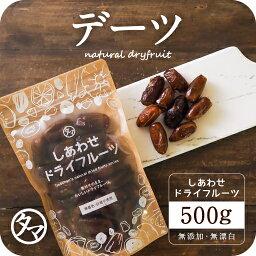 【送料無料】デグレットデーツ(なつめやし)(500g/アメリカ産/無添加)マイルドな味わいのそのまま食べても、チーズとの食材とも美味しくマッチします。|ドライフルーツ 無添加 砂糖不使用 ノンオイルNatural dry dates