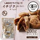 新物入荷!【送料無料】オーガニック有機いちじく200g安心・無添加の大粒白イチジク(