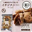新物入荷!【送料無料】オーガニック有機いちじく500g(25...