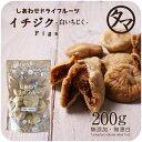 【送料無料】ドライいちじく200g(白いちじく)トルコフィグ...
