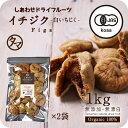 新物入荷!【送料無料】オーガニック有機いちじく1kg(250...