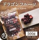 【送料無料】ドラゴンフルーツ(ピタヤ) ドライフルーツ(500g/タイ産/無添加...