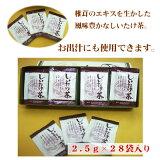 【お料理にも使用できる】しいたけ茶(粉末)2.5g×28包