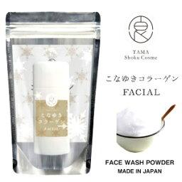 【送料無料】こなゆきコラーゲンFACIAL(洗顔フォーム)(約120回分・泡立てネット)フレッシュなもち泡! 肌に極めて近い成分で美しい素肌へコラーゲン酵素洗顔パウダー|ニキビ予防 コスメ 洗顔フォーム 洗顔料 スキンケア ニキビ