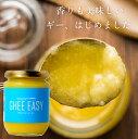 GHEE EASY(ギー・イージー)200g美しい黄金色で甘い香りのフレッシュなインド発祥の純度の高いバターオイルEUの牧場で放牧で育てられた牛から採取されるバター(グラスフェッド・バター)を原料にしています。