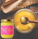 GHEE EASY(ココナッツギー)200g×3本美しい黄金色で甘い香りのフレッシュなインド発祥の純度の高いバターオイルEUの牧場で放牧で育てられた牛から採取されるバター(グラスフェッド・バター)を原料にしています。