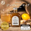 【送料無料】みらいのジンジャーシロップ200ml白砂糖を使わない本格的ヘルシー生姜シ