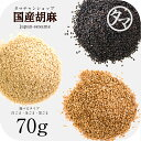 国産ごま70g 選べる日本の大地で育った香り豊かな、さっくりと軽い後味が特長の栄養満点のセサミン・ゴマリグナン豊富な胡麻国内自給率0.05%というまさに幻の国産ごま