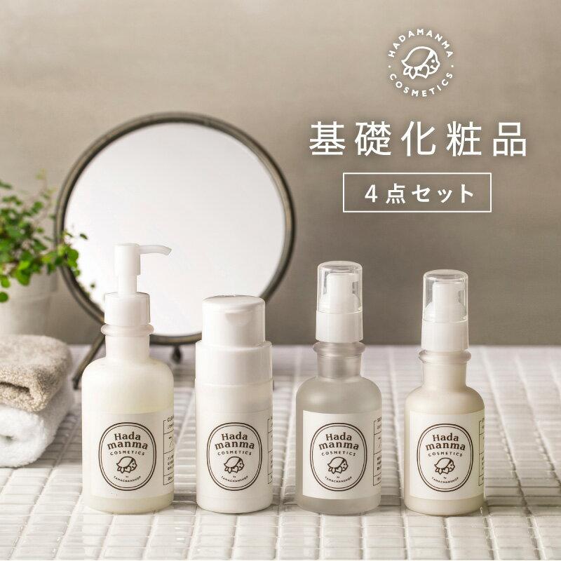 送料無料Hadamanmaスキンケア4点セット(クレンジング+洗顔パウダー+化粧水+乳液)コスメ4点