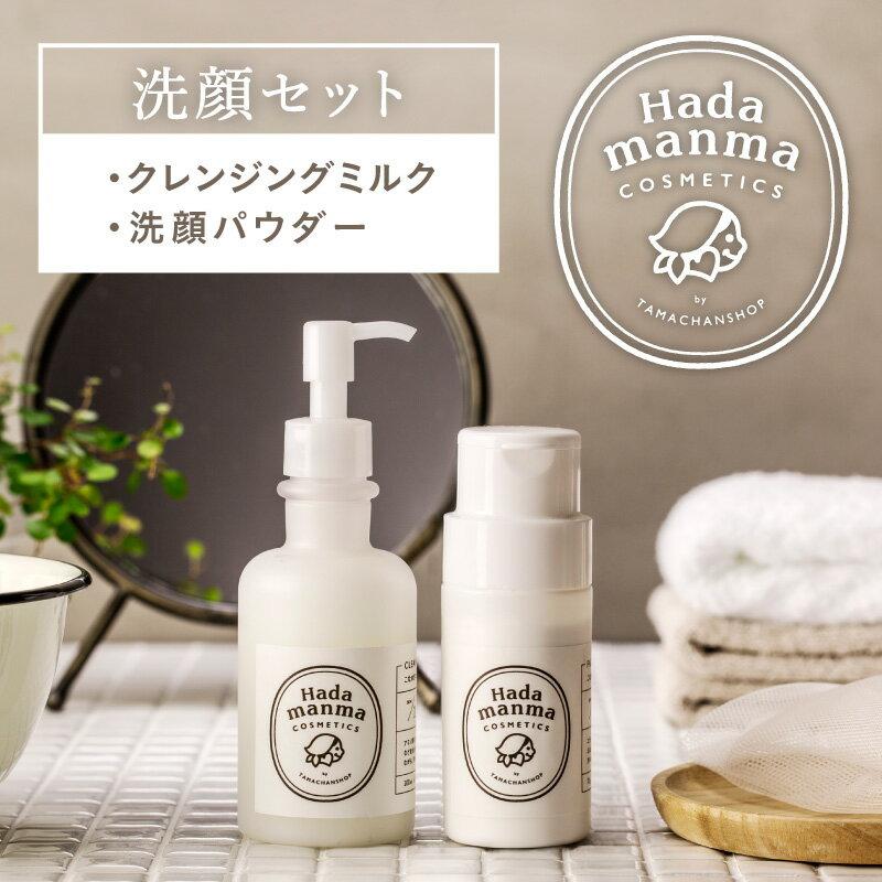 送料無料Hadamanmaクレンジング×洗顔スキンケアセットクレンジングミルク200ml+洗顔パウダ