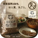 【送料無料】まるごと食べられる、はと麦(ハトムギ)当店オリジナル商品 スナックタイプ低カロリーで美容・健康のヨクイニン美容食。国内自給率8%という希少な国産鳩麦|はとむぎ はと麦茶 はとむぎ茶 国産100% 健康食品 おやつ アミノ酸 食物繊維 亜鉛 鉄