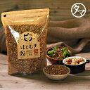【送料無料】食べる ハトムギ (はと麦)1kg(500g×2袋)当店オリジナル商品 スナックタイ