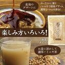 【送料無料】煎りハトムギ粉末(国産・無添加)お肌...