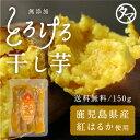 【送料無料】紅はるかとろける干し芋150g(天日干し・無添加自然食品)高糖度のお芋のもっちりしっとり...