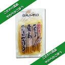 【国産ごぼう使用】霧島の手作りやわらかごぼうのお漬物(3袋セット)