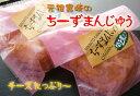 宮崎名物チーズまんじゅう最近話題の宮崎ご当地スイーツクール便での発送和と洋の絶妙なスイーツ♪ほんのり甘い生地の中にクリームチーズがたっぷり入った、チーズ好きにはたまらない宮崎の銘菓!『チーズ饅頭5個』宮崎発