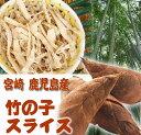 【送料無料】宮崎産干し竹の子スライス(乾し竹の子) 40g ...
