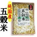 食べやすい五穀米!もちろん栄養はバッチリ摂取♪美味しく健康に大人から子供まで幅広くご利用いただけます