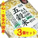 食べやすくて栄養たっぷり五穀米3個セット初めて雑穀米を試したい方にもお薦めです!