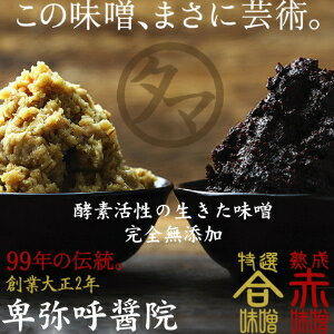 【九州発】特選卑弥呼熟成みそ1000G自然発酵の生きた酵素活性生味噌!雪のような麹から生ま…...:kyunan:10000686