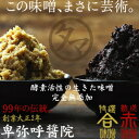 【九州発】特選卑弥呼熟成みそ1000G自然発酵の生きた酵素活...