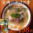 【送料無料】本場宮崎の味☆冷や汁(冷汁)お手軽本格の『冷や汁の素180g』-無添加水でサ
