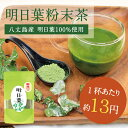 【送料無料】 明日葉茶 (あしたば 粉末)八丈島産の明日葉 青汁自然豊かな大地で育った明日葉はカルコ