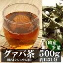 国産グァバ茶(シジュウム茶)宮崎産5