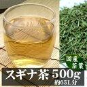 国産スギナ茶(すぎな茶)500gカルシウムがほうれん草の約155倍|健康茶 お茶 健康飲料 健康食品 女性 プレゼント ギフト 美容 自然食品 美容ドリンク 自然派 おちゃ 美容茶