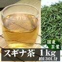 国産スギナ茶(すぎな茶)1kgカルシウムがほうれん草の約155倍
