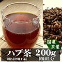 国産ハブ茶(決明子)ケツメイシ200g1個迄メール便可能◎
