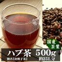 貴重な長崎県産のハブ茶(ケツメイシ)がようやく入荷!毎日の健康・美容・ダイエットとしてお飲み下さい【