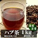 貴重な長崎県産のハブ茶(ケツメイシ)がようやく入荷!毎日の健康・美容・ダイエットとしてお飲み下さい|お茶 健康飲料 健康食品 女性 ギフト 自然食品 腸内環境