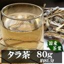 タラの皮茶日本では古くから樹皮などを民間薬として用い、中国や韓国でも皮が用いられてきました。最近の研