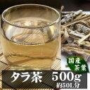 タラの皮茶日本では古くから樹皮などを民間薬として用い、中国や韓国でも皮が用いられてきました。最近の研究で、グリチルリチンなどの..