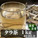 【送料無料】タラの皮茶日本では古くから樹皮などを民間薬として用い、中国や韓国でも皮が用いられてきました。最近の研究で、グリチル..