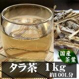 タラの皮茶日本では古くから樹皮などを民間薬として用い、中国や韓国でも皮が用いられてきました。最近の研究で、グリチルリチンなどの成分が解明されています。