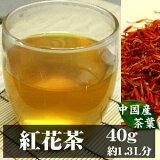 紅花茶(ベニバナチャ) A級品40G豊富なビタミンE・リノール酸・食物繊維を含む美容健康茶ビタミンEはほうれん草の100倍!☆赤い色素も大事な有効成分☆