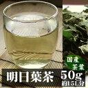 鹿児島産明日葉茶自然豊かな大地で育った明日葉は女性に大人気!セルライト予防にお薦めです!厳選明日葉茶[アシタバチャ]50g【3個迄メール便可能】