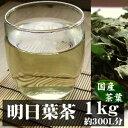 鹿児島産明日葉茶自然豊かな大地で育った明日葉は女性に大人気!セルライト予防にお薦めです!厳選明日葉茶[アシタバチャ]1kg