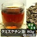 クミスクチン茶 80g【2個迄メール便可能】